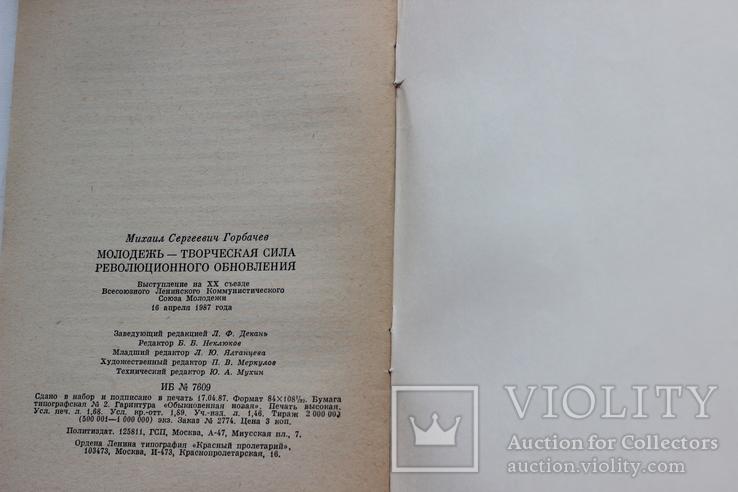 М. С . Горбачев Молодежь - творческая сила ...1987 года, фото №4