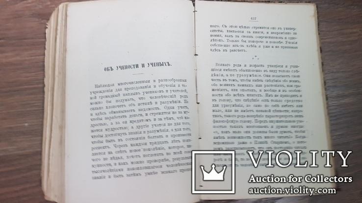 А. Шопенгауер.  Афоризмы и максимы. 1892 г., фото №5