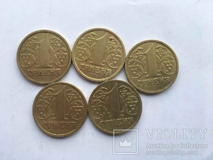 1 гривня 1996 (5 штук)