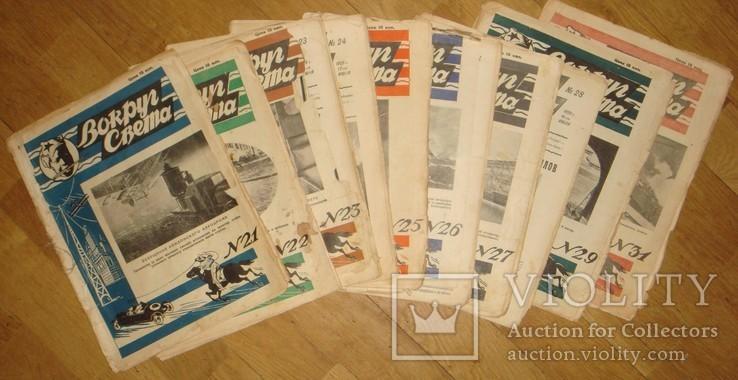 Вокруг света, 1928 год, 10 номеров (№№ 21-29, 31), фото №2