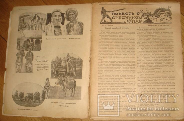 Вокруг света, 1928 год, 10 номеров (№№ 21-29, 31), фото №4