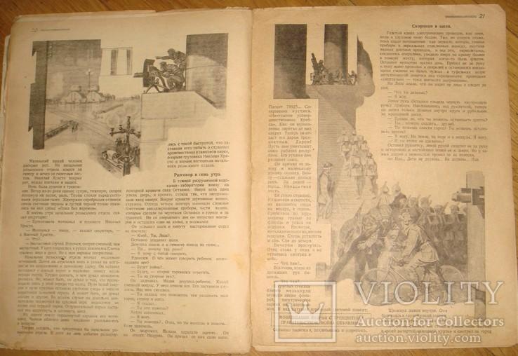 Вокруг света, 1928 год, 10 номеров (№№ 21-29, 31), фото №10