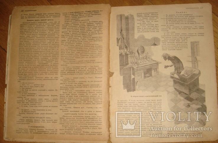 Вокруг света, 1928 год, 10 номеров (№№ 21-29, 31), фото №11