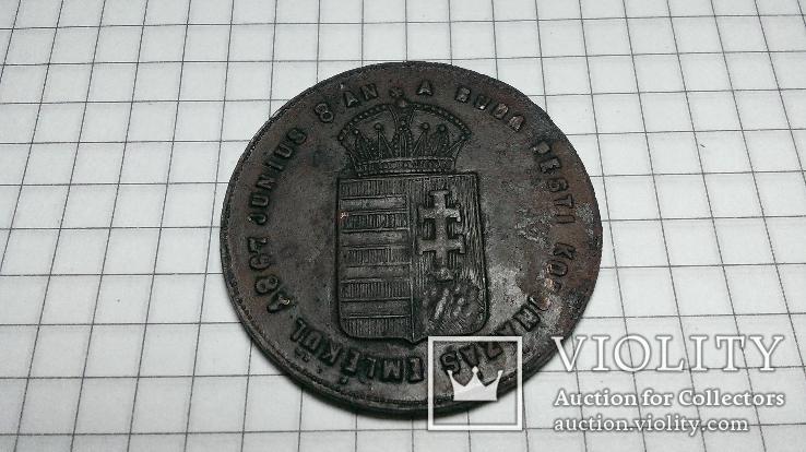 Настольная медаль Австро - Венгрия  коронация... 1867г., фото №3
