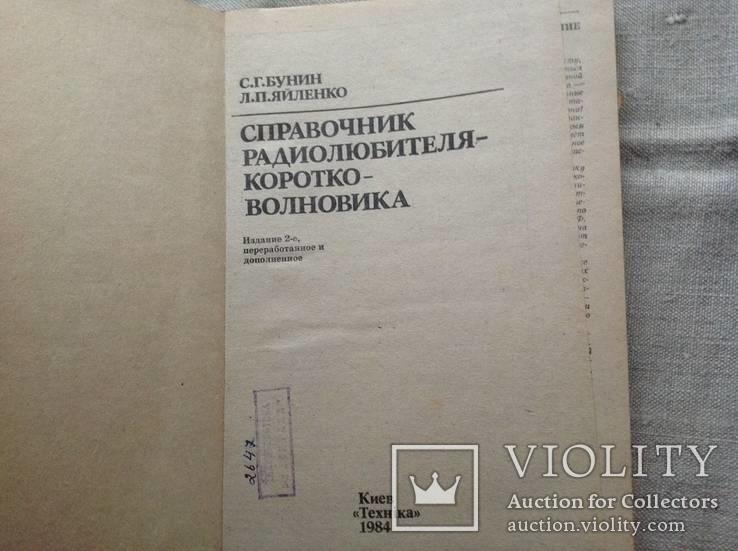 Справочник радиолюбителя - коротковолновика, фото №3