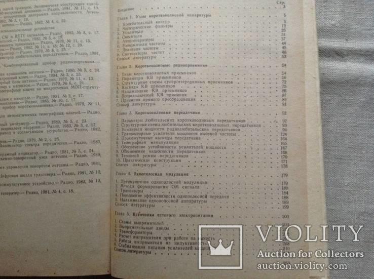 Справочник радиолюбителя - коротковолновика, фото №5