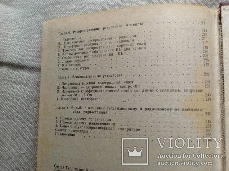 Справочник радиолюбителя - коротковолновика, фото №6