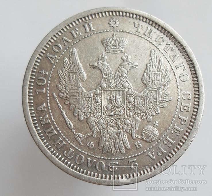 Полтина 1856 г. СПБ-ФБ