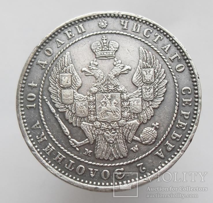 Полтина 1854 г MW