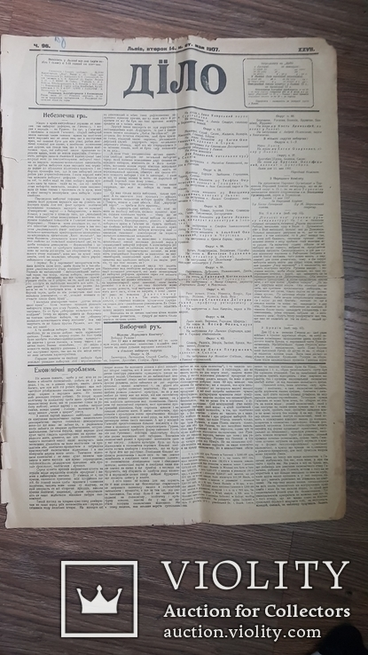 Газета ДІЛО від 14 вівторок мая 1907.  Львів, фото №2