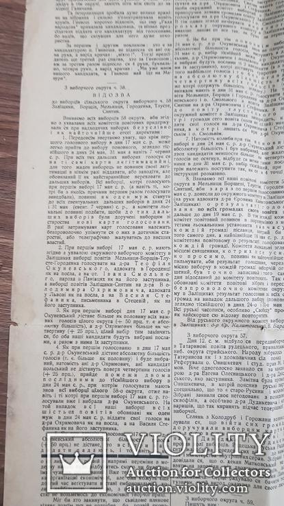 Газета ДІЛО від 14 вівторок мая 1907.  Львів, фото №7