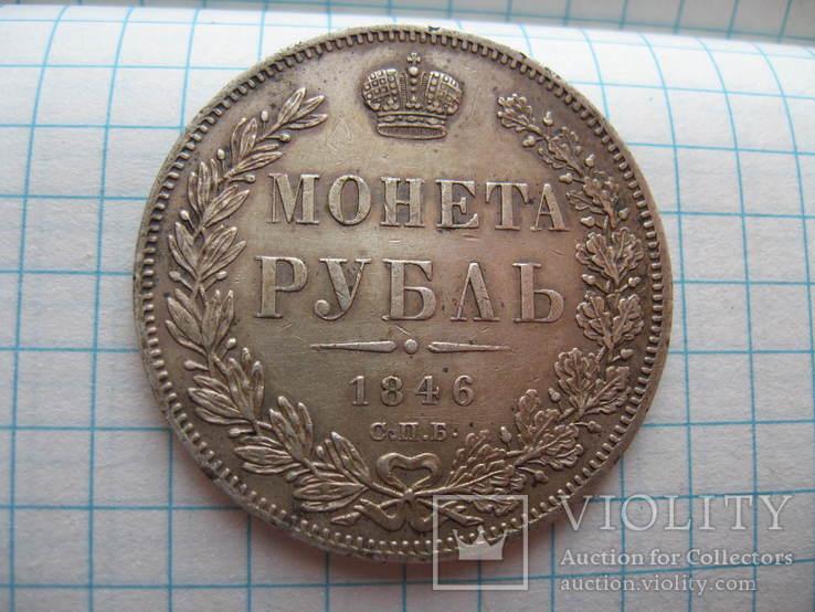 Монета Рубль 1846 года П.А