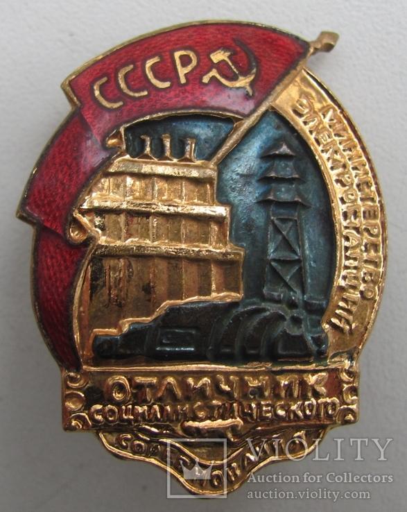 ОСС Министерство электростанций