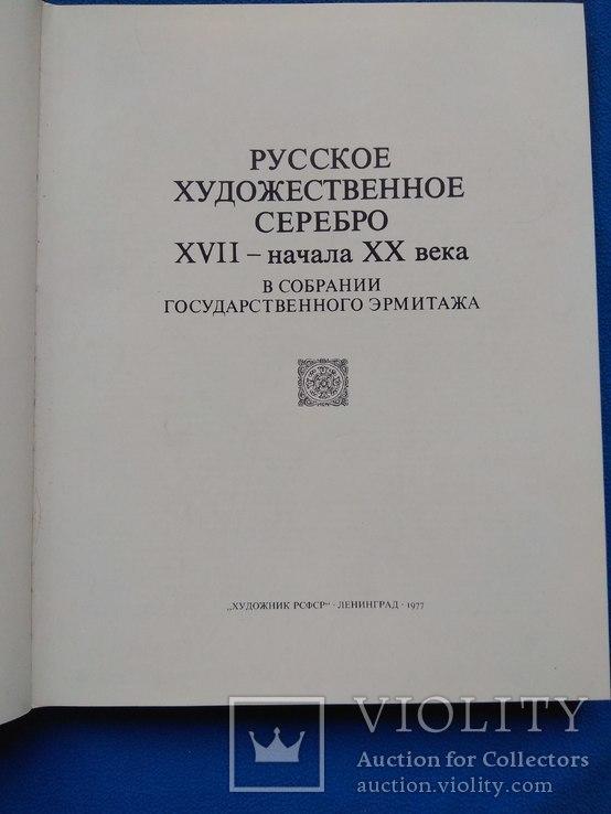 Русское художественное серебро 17-20 века, фото №3