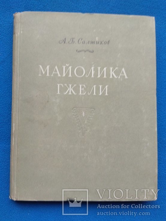 Майолика Гжели А.Б.Салтыков, фото №4