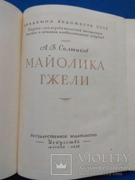 Майолика Гжели А.Б.Салтыков, фото №2