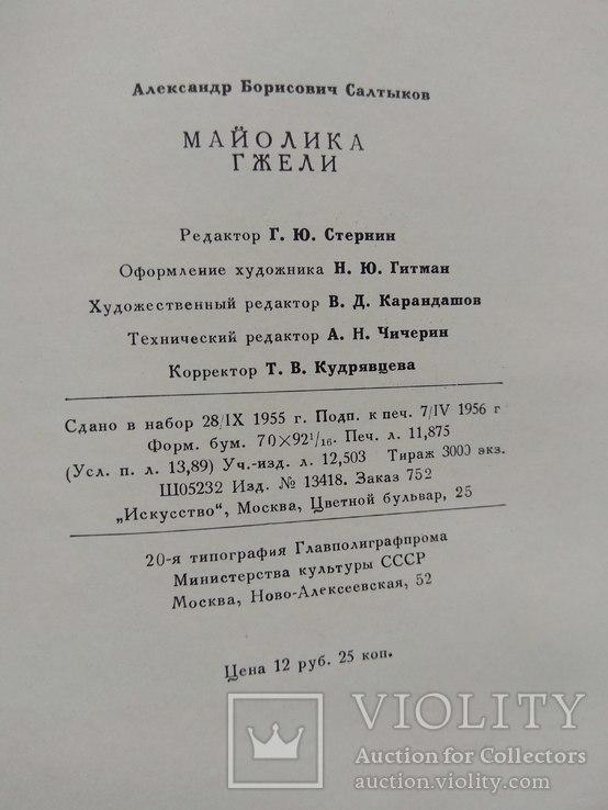 Майолика Гжели А.Б.Салтыков, фото №6
