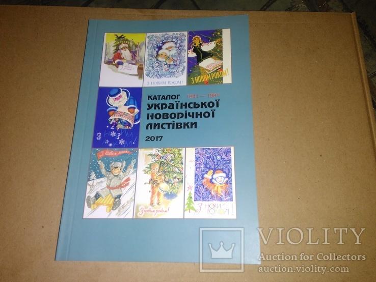 Каталог украинского новогодней открытки. 1941-1991.