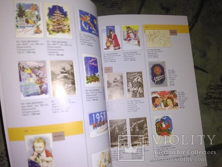 Каталог украинского новогодней открытки. 1941-1991., фото №3