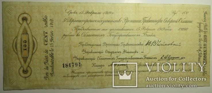 Временное правительство Северной области 100 р. 1918 года, фото №2