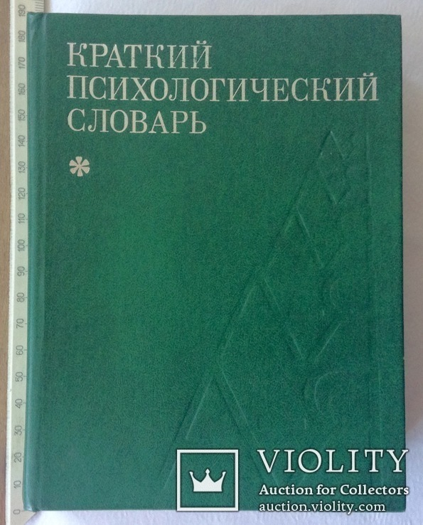 Книга *Краткий психологический словарь* Москва 1985г., фото №2