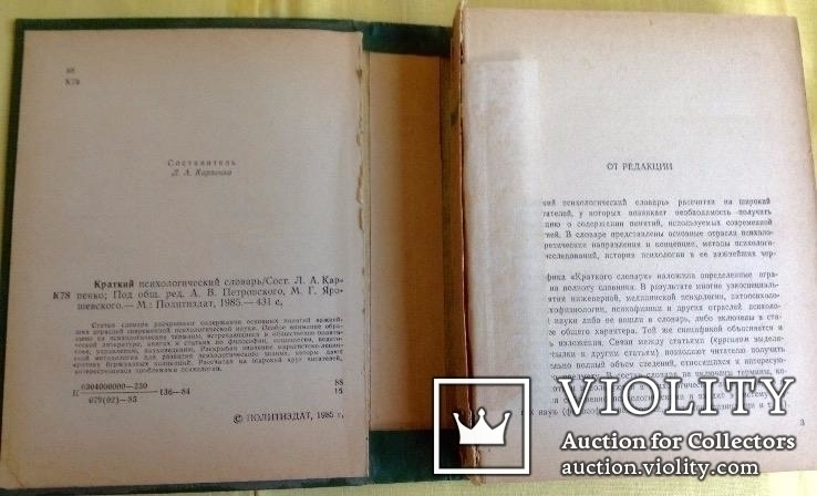 Книга *Краткий психологический словарь* Москва 1985г., фото №3