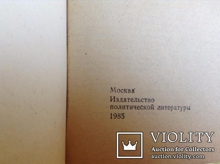 Книга *Краткий психологический словарь* Москва 1985г., фото №5
