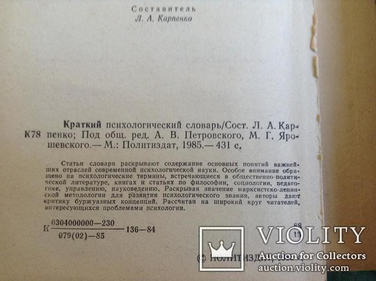 Книга *Краткий психологический словарь* Москва 1985г., фото №6
