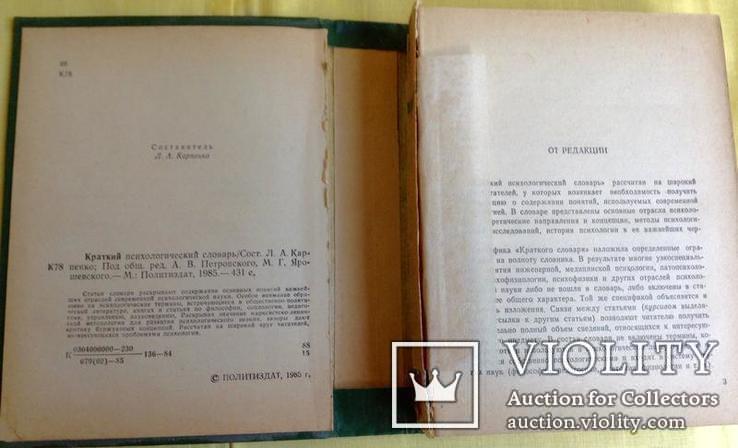 Книга *Краткий психологический словарь* Москва 1985г., фото №7