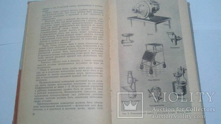 Молочная кухня и детское питание госмедиздат 58 год, фото №7