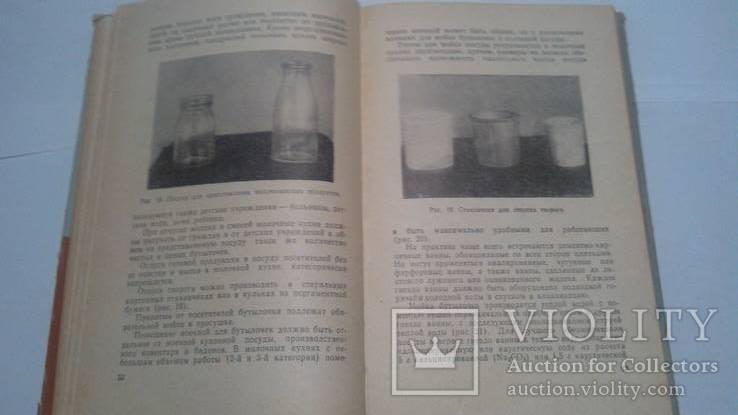 Молочная кухня и детское питание госмедиздат 58 год, фото №10