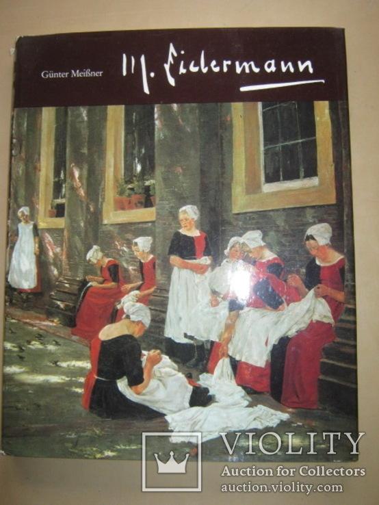 Макс Либерманн изд. Лепциг 1986 на немецком языке, фото №2