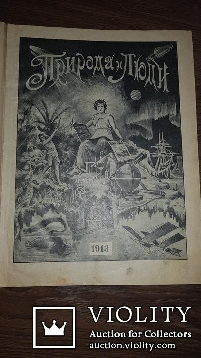 Журнал Природа и люди. 1913 г., фото №3