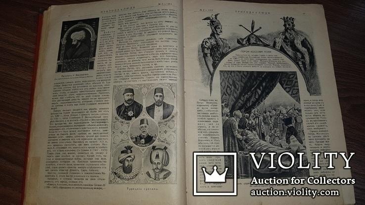 Журнал Природа и люди. 1913 г., фото №6