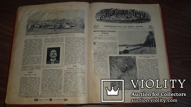 Журнал Природа и люди. 1913 г., фото №8