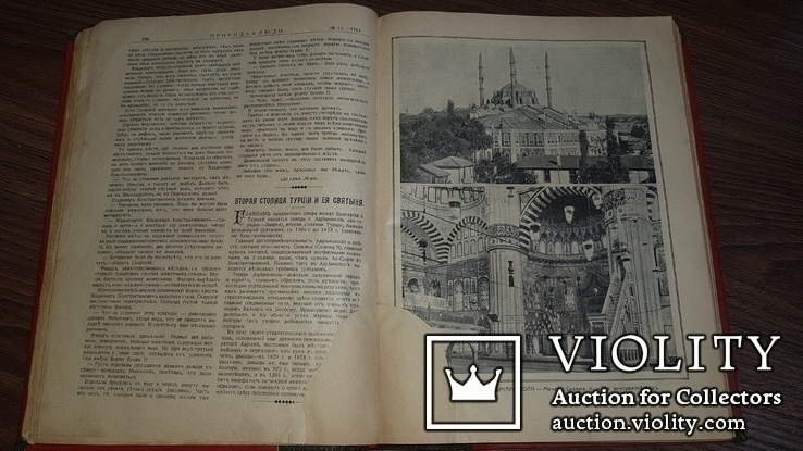 Журнал Природа и люди. 1913 г., фото №9