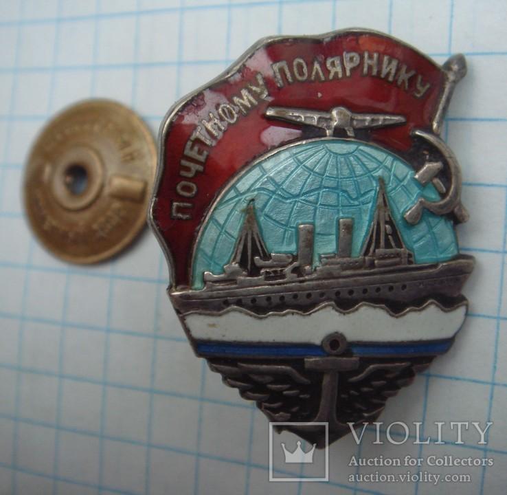 Почетному полярнику 1939-1941 гг