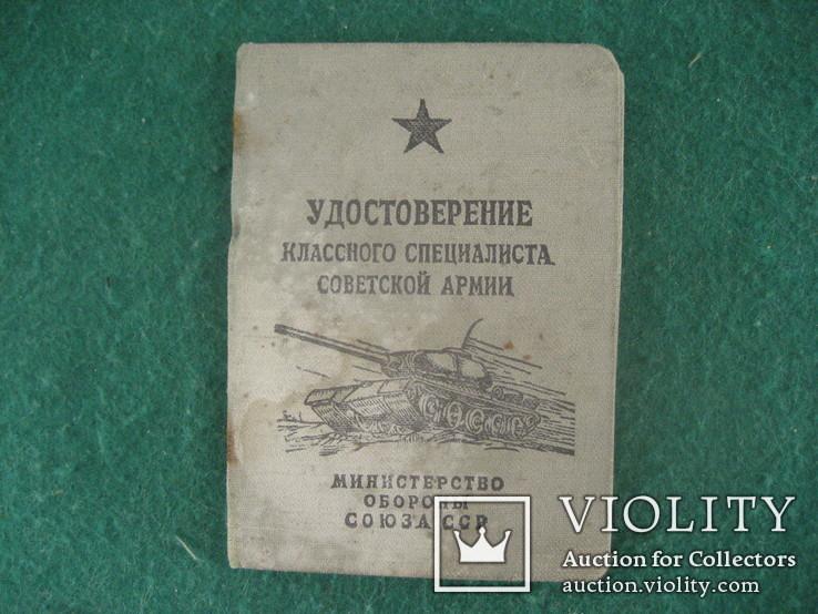Удостоверение классного специалиста Советской Армии, фото №2