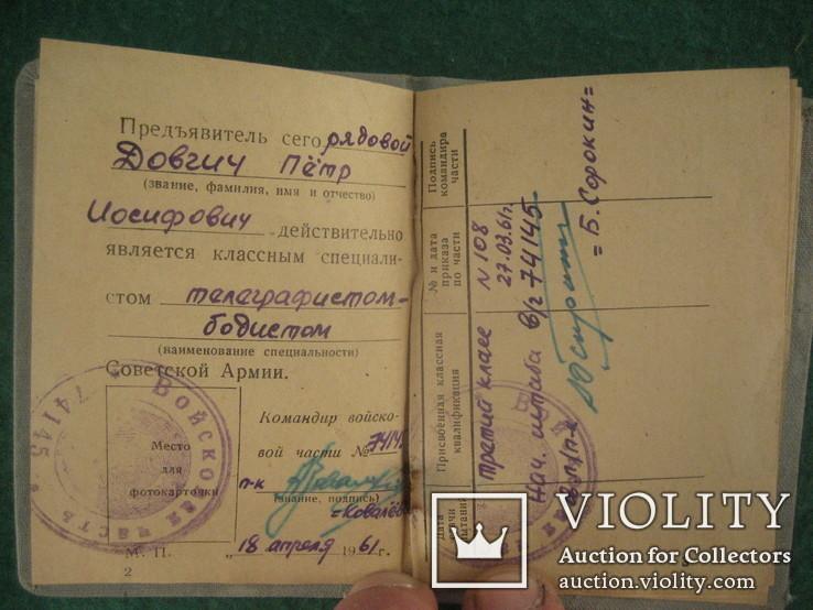 Удостоверение классного специалиста Советской Армии, фото №4