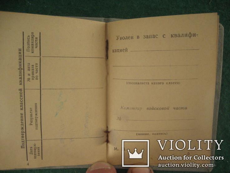 Удостоверение классного специалиста Советской Армии, фото №6