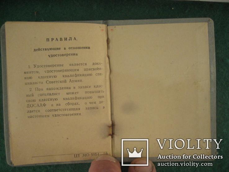 Удостоверение классного специалиста Советской Армии, фото №8
