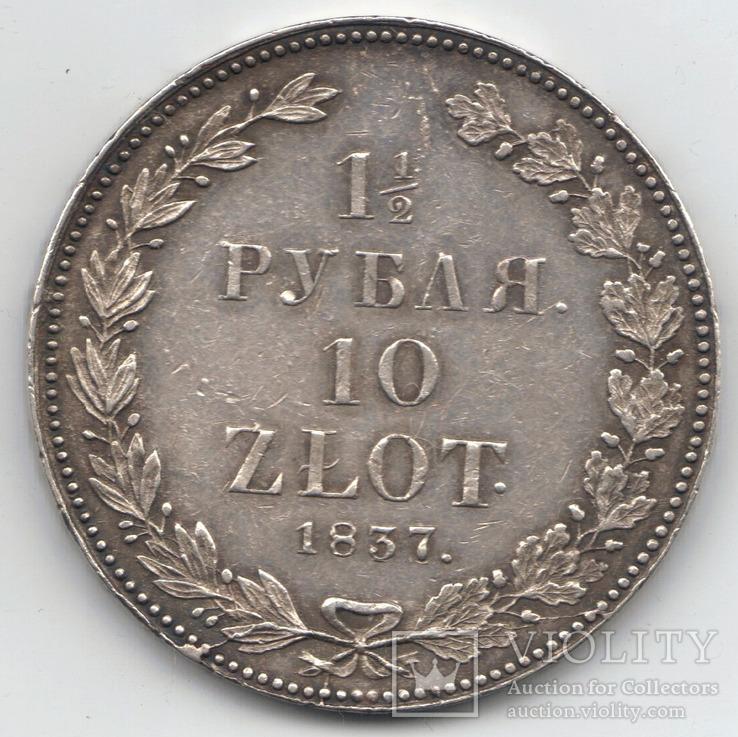 1/2 рубля - 10 злотых 1837 года НГ