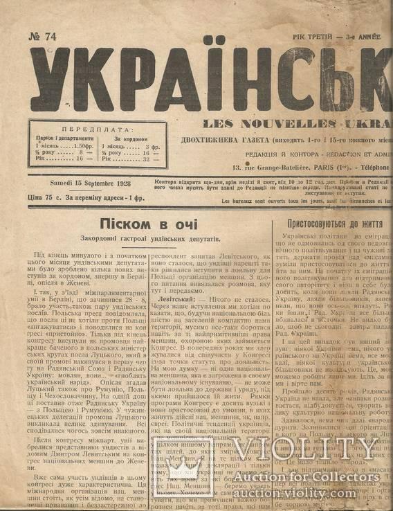 Эммигрантская газета 1928 Париж Пакт Келлога