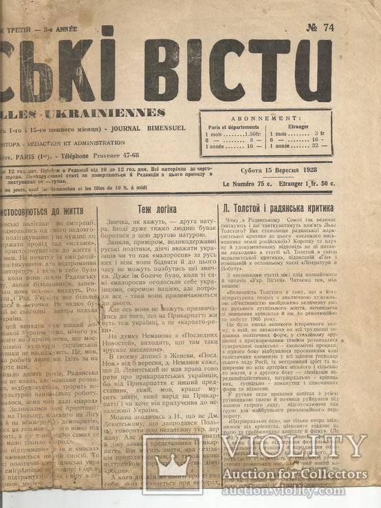 Эммигрантская газета 1928 Париж Пакт Келлога, фото №3