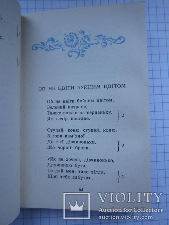1960 г. Струни серця карманный песенник +обложка, фото №6