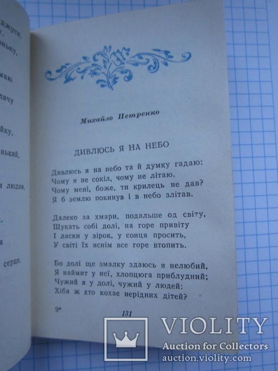 1960 г. Струни серця карманный песенник +обложка, фото №7