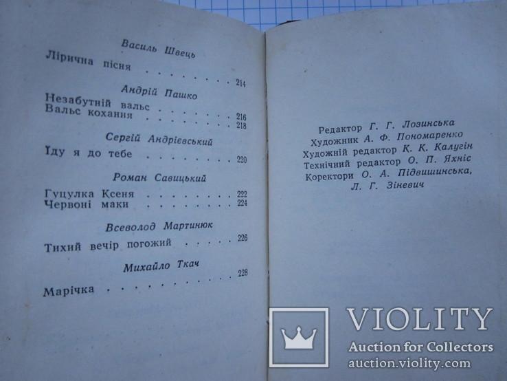 1960 г. Струни серця карманный песенник +обложка, фото №8