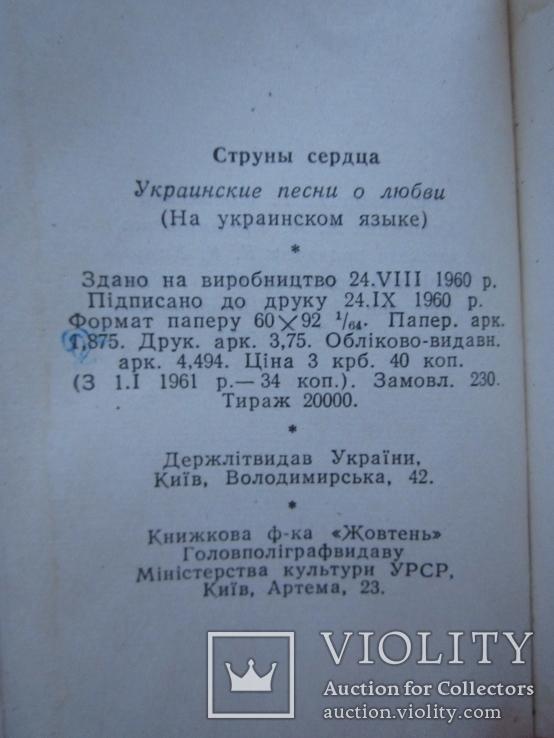 1960 г. Струни серця карманный песенник +обложка, фото №11