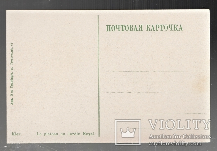 Открытка №52. Старый Киев. Обрыв Царского сада., фото №3