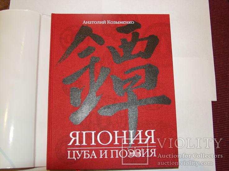 Япония цуба и поэзия